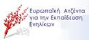 Ευρωπαϊκή Ατζέντα για την Εκπαίδευση Ενηλίκων